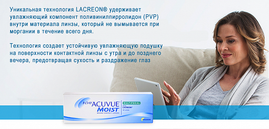 1-DAY ACUVUE MOIST MULTIFOCAL (30) 8.4 (фото 3)